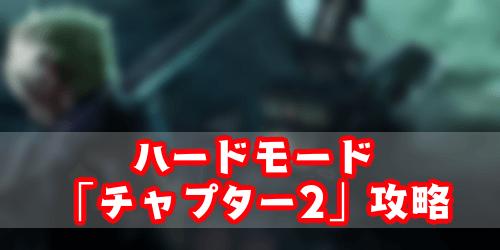 FF7リメイク_ハード_チャプター2