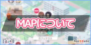 mapマップの仕様_ナナオン227音楽の時間