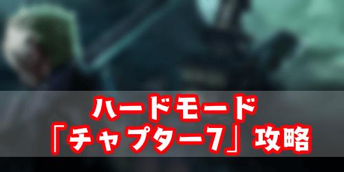FF7リメイク_ハード_チャプター7
