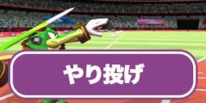 やり投げの攻略_ソニックオリンピック