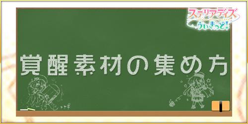 ステリアデイズ_覚醒素材_アイキャッチ