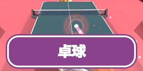 卓球の攻略_ソニックオリンピック