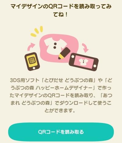 あつ森_マイデザインダウンロード2