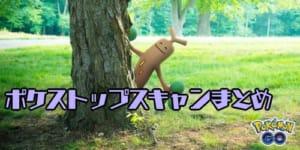 ポケモンGO_ポケストップスキャン_アイキャッチ のコピー