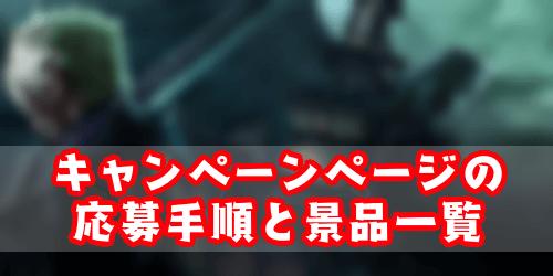 FF7リメイク_キャンペーンページ