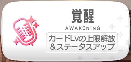【ナナオン】覚醒のやり方と必要素材まとめ【22/7音楽の時間】