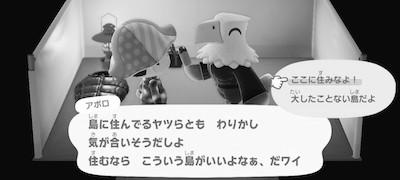 呼べ ない あつ 森 amiibo