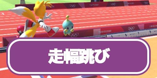 走り幅跳びの攻略_ソニックオリンピック