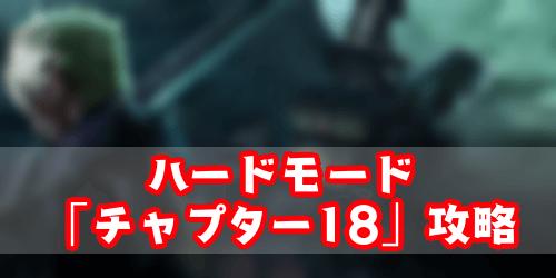 FF7リメイク_ハード_チャプター18