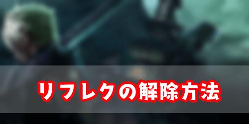 FF7リメイク_リフレク解除
