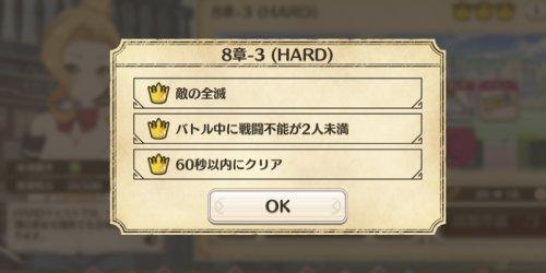 8-3アイキャッチ_このファン