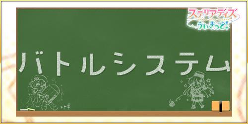 ステリアデイズ_バトルシステム_アイキャッチ