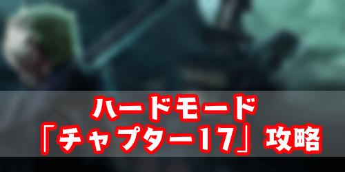 FF7リメイク_ハード_チャプター17