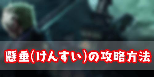 FF7リメイク_懸垂_けんすい