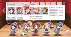 バンドリ_最強バンド編成_2021011TOP