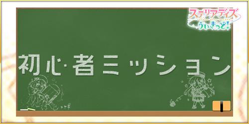 ステリアデイズ_初心者ミッション_アイキャッチ