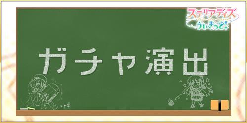 ステリアデイズ_ガチャ演出_アイキャッチ