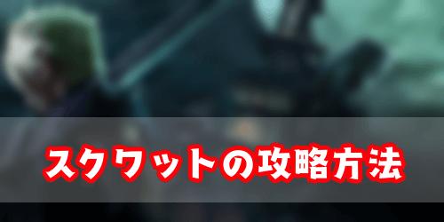 FF7リメイク_スクワット