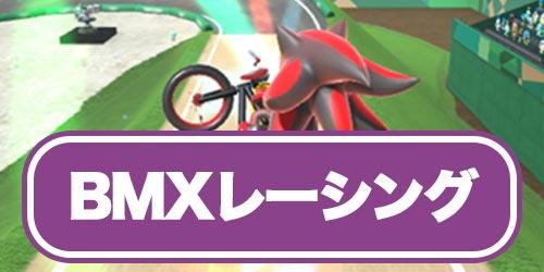 BMXレーシングの攻略_ソニックオリンピック