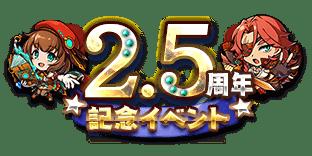 グラスマ_2.5周年イベント