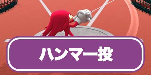 ハンマー投げの攻略_ソニックオリンピック