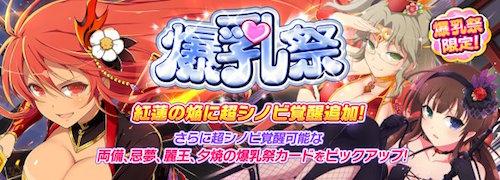 シノマス_爆乳祭_焔超シノビ覚醒
