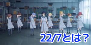 227とは_ナナオン
