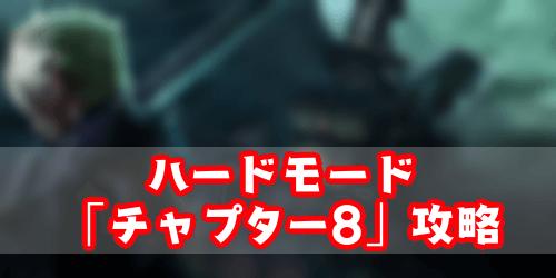 FF7リメイク_ハード_チャプター8