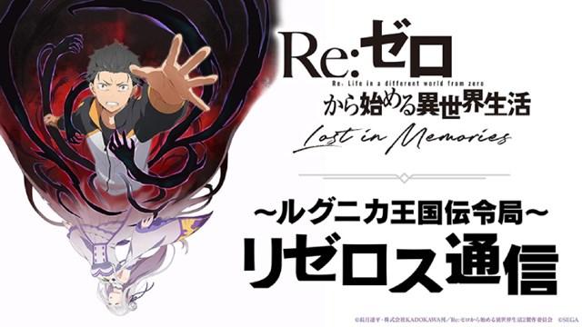 s-20200515_rezero_pic