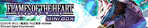 モバイル・PCゲーム『遊戯王 デュエルリンクス』に本日から新BOX「フレイム・オブ・ザ・ハート」が登場!