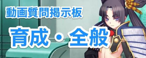 動画掲示板_育成
