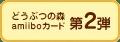 あつ森_amiibo02