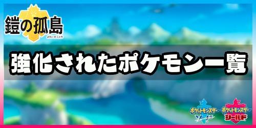 ポケモン剣盾_鎧の孤島で強化されたポケモン_アイキャッチ