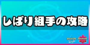 ポケモン剣盾_しばり組手_アイキャッチ