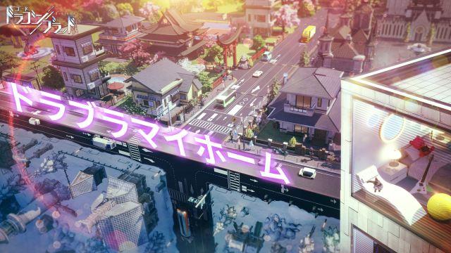 超大作MMORPG「コード:ドラゴンブラッド(CODE:D-Blood)」に、理想の家を建築できる「ホーム」システムを実装!併せて実装記念キャンペーンも同時に開催!