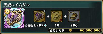 20200610gurasuma01