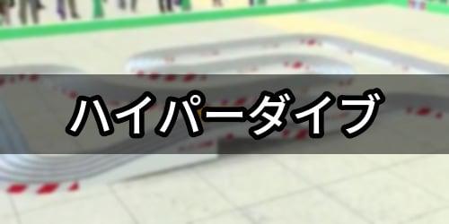 ミニ四駆_ハイパーダイブサーキット_アイキャッチ