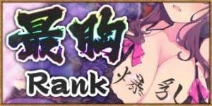 シノマス_最胸ランキング