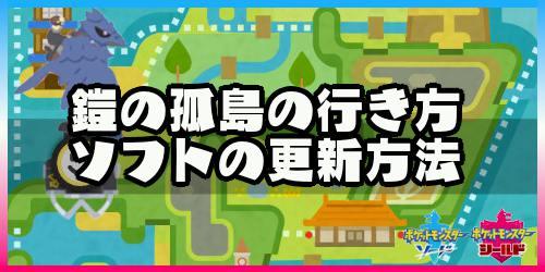 ポケモン剣盾_鎧の孤島の行き方