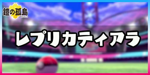 ポケモン剣盾_レプリカティアラ_banner500250