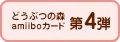 あつ森_amiibo04