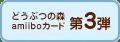 あつ森_amiibo03