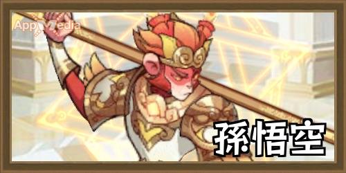 AFKアリーナ_孫悟空評価