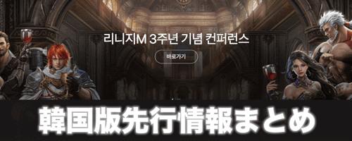 リネージュM、韓国版情報まとめ