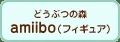 あつ森_amiibo07