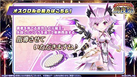 白猫テニス_前夜祭オスクロル_バナー