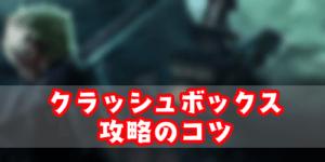 FF7リメイク_クラッシュボックス