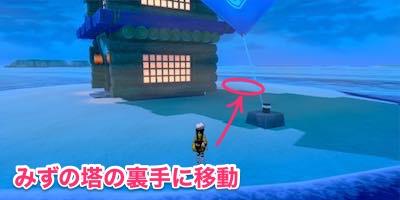 ポケモン 剣 盾 鎧 の 孤島 行き方