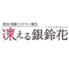 秋田・男鹿ミステリー案内 凍える銀鈴花のイメージ