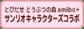 あつ森_amiibo06